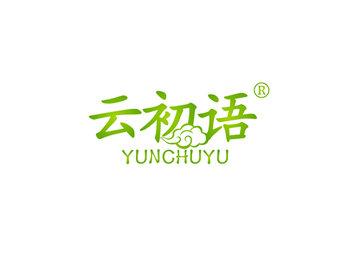 云初语 YUNCHUYU