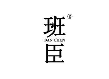 班臣 BANCHEN