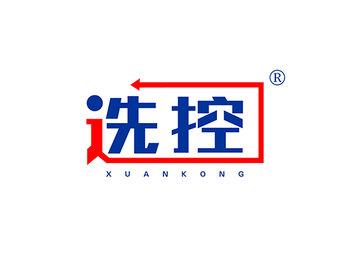 选控 XUANKONG