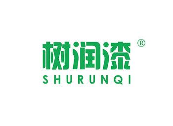 树润漆,SHURUNQI