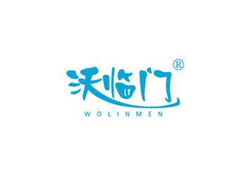 沃临门,WOLINMEN