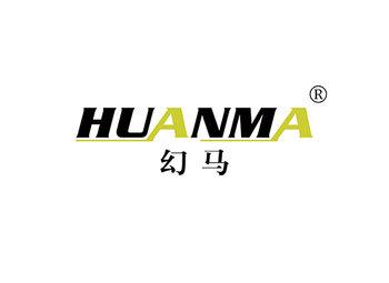 11-A1431 幻马,HUANMA