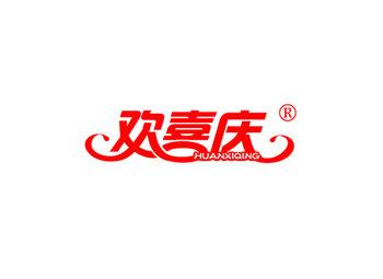 欢喜庆 HUANXIQING