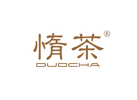 惰茶,DUOCHA