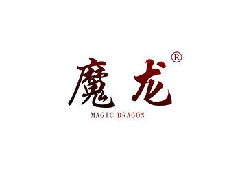 12-A445 魔龙,MAGIC DRAGON