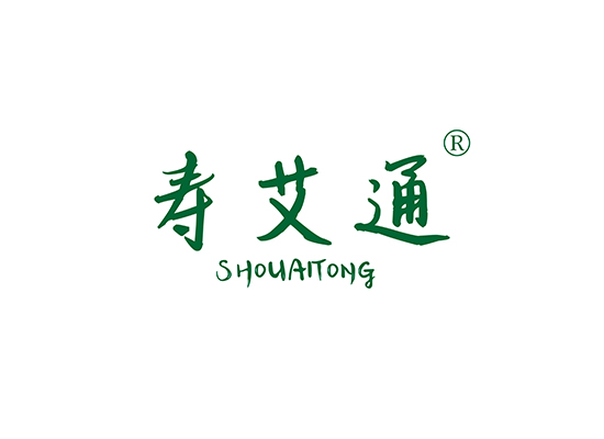 壽艾通 SHOUAITONG