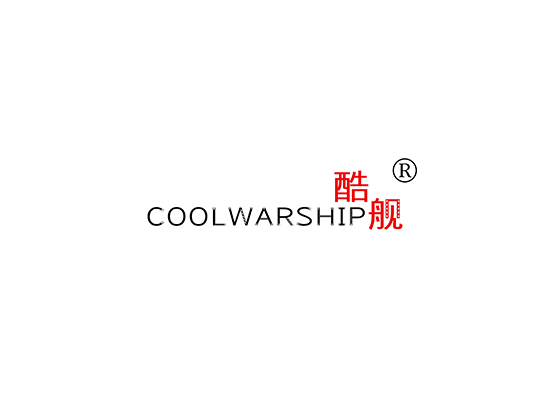 酷艦 COOL WARSHIP