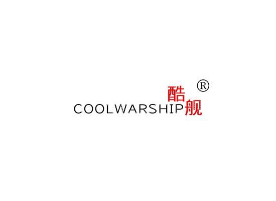 酷舰 COOL WARSHIP