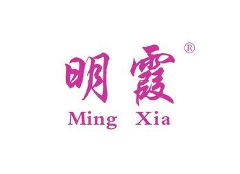 明霞 MINGXIA