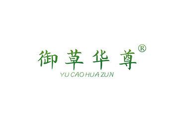 御草华尊,YUCAOHUAZUN