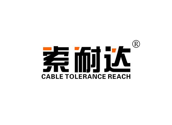 索耐達 CABLE TOLERANCE REACH