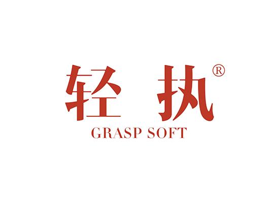 轻执 GRASP SOFT