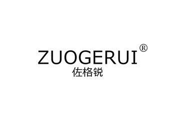 佐格銳 ZUOGERUI
