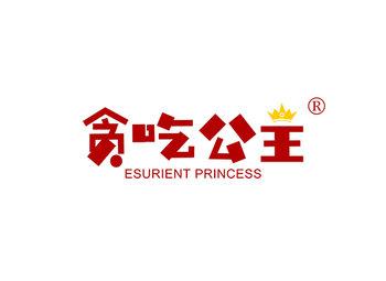 贪吃公主,ESURIENT PRINCESS