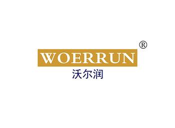 沃尔润,WOERRUN