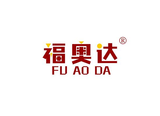 福奧達 FUAODA