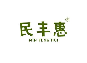 民丰惠,MINFENGHUI