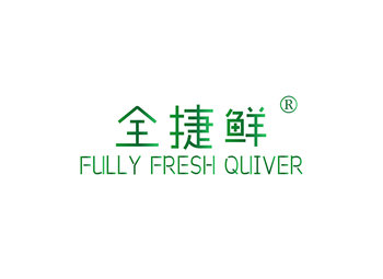 全捷鲜 FULLY FRESH QUIVER