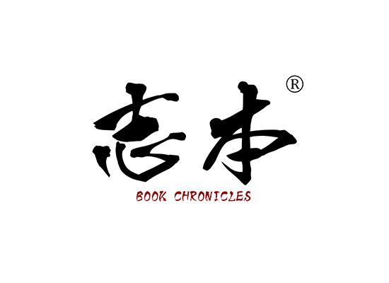 志本 BOOK CHRONICLES