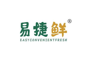 易捷鲜,EASY CONVENIENT FRESH