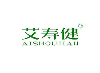 艾壽健 AISHOUJIAN