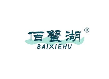 佰蟹湖 BAIXIEHU