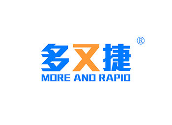 多又捷 MORE AND RAPID