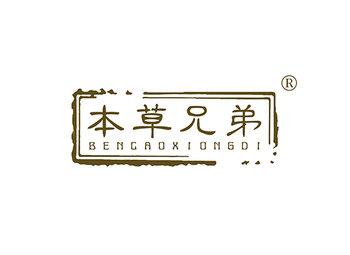 5-A1376 本草兄弟,BENCAOXIONGDI