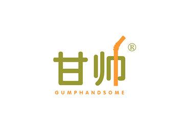 甘帅 GUMPHANDSOME