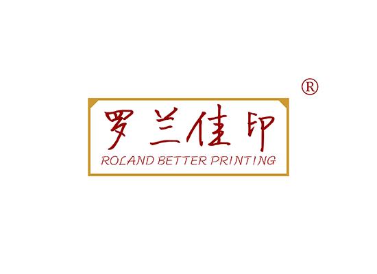 羅蘭佳印 ROLAND BETTER PRINTING