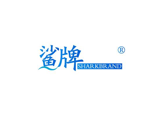 鲨牌 SHARKBRAND