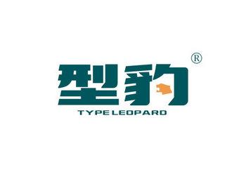 型豹 TYPE LEOPARD