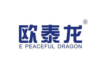10-A637 欧泰龙,E PEACEFUL DRAGON