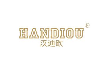 漢迪歐 HANDIOU