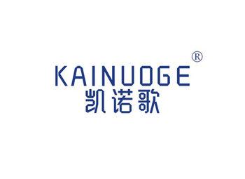 凱諾歌 KAINUOGE