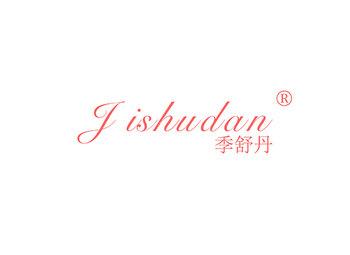 季舒丹 JISHUDAN