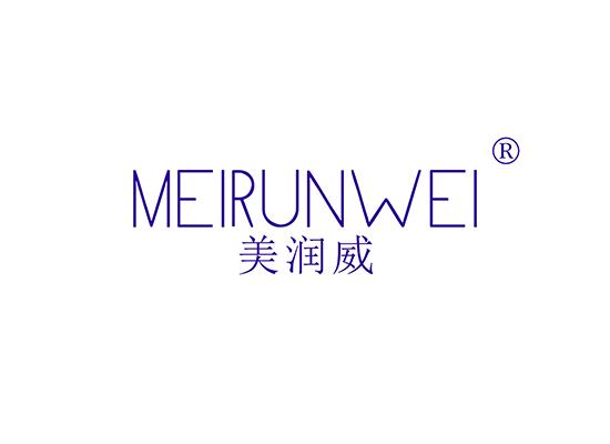美潤威 MEIRUNWEI