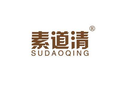 素道清 SUDAOQING商標