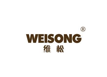 维松 WEISONG