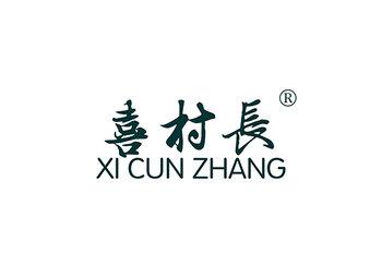 喜村长 XICUNZHANG