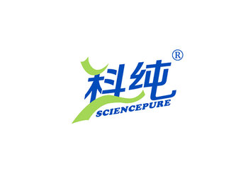 32-A528 科纯,SCIENCE PURE