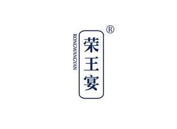 荣王宴 RONGWANGYAN