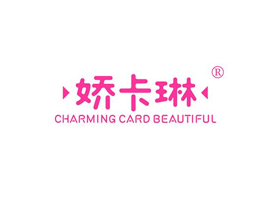 娇卡琳,CHARMING CARD BEAUTIFUL