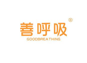 善呼吸 GOOD BREATHING