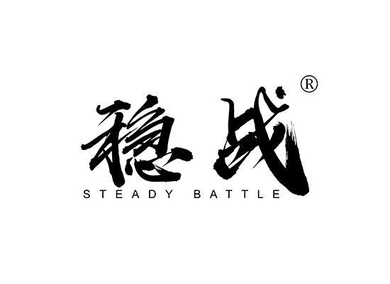 稳战 STEADY BATTLE