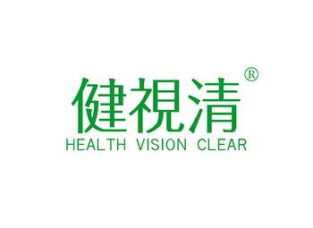 10-A652 健视清,HEALTH VISION CLEAR