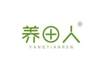 31-A543 养田人,YANGTIANREN