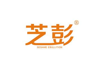 芝彭 SESAME EBULLITION