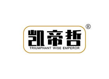 凱帝哲 TRIUMPHANT WISE EMPEROR