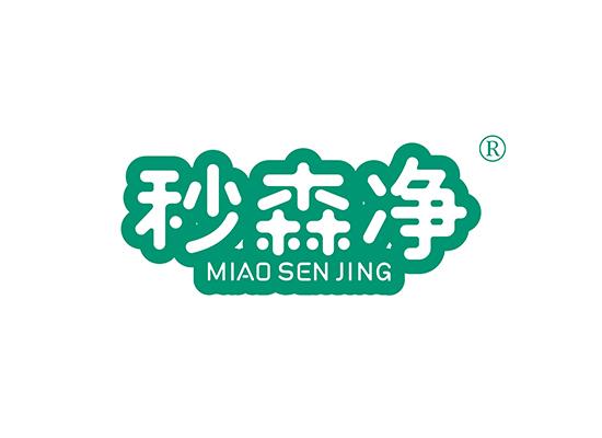 秒森凈 MIAOSENJING